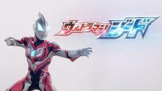 "News Flash! The new program ""Ultraman Geed"" PV"
