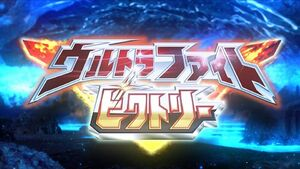 Ultra Fight Victory Title Card