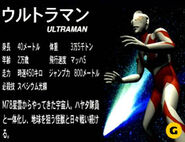 Ultraman screen001