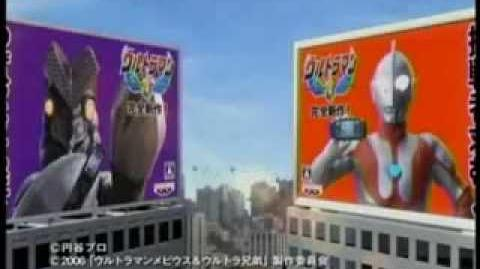 Ultraman Fighting Evolution japanese psp commercial