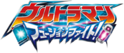 Fusion Fight Logo Geed