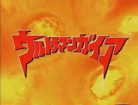 Ultraman gaia opening