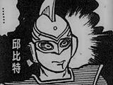 Ultraman Jupiter