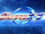 Ultraman Orb (series)