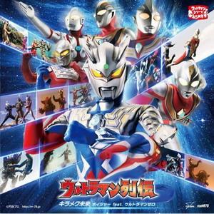 Ultraman Retsuden ttl crd