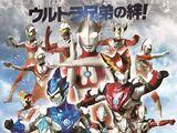 Ultraman Festival 2018