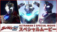 6 20(土)~新番組『ウルトラマンZ(ゼット)』スペシャルムービー【初公開映像満載!】