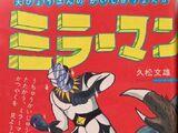 Mirrorman (manga)