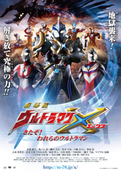 Poster Ultraman X The Movie