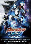 Ultrafight Orb Poster