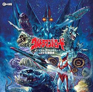 Ultraman-Powered-Original-Soundtrack-cover