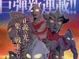 Ultraman Story 0 (manga)