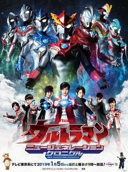Poster Ultraman New Generation Chronicle