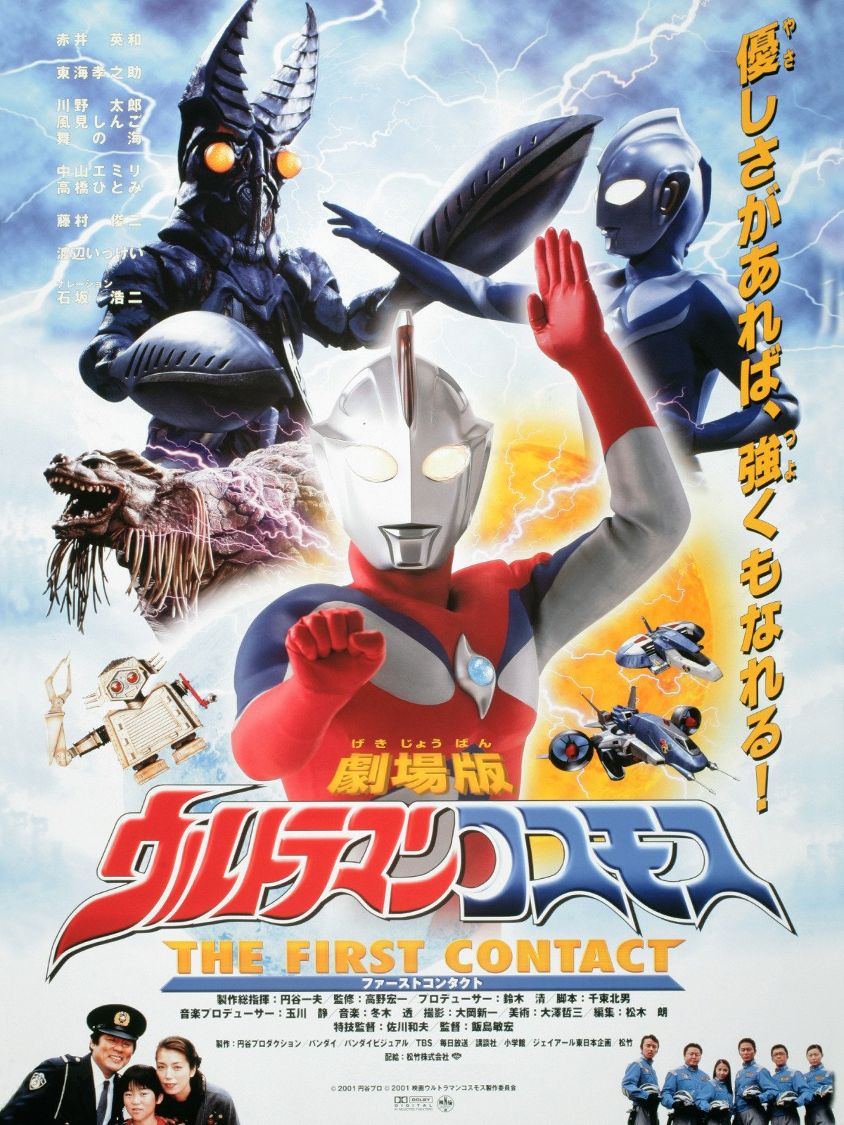 Ultraman Cosmos The First Contact