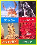 Antlar, Red King, Baltan and Pigmon