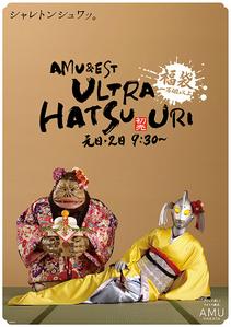 Ultra Mother AMU Hatsu Uri
