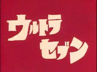Berkas:Ultraseven-title.jpg