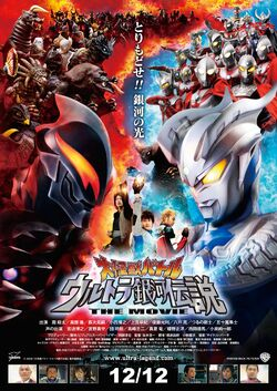 Poster Mega Monster Battle Ultra Galaxy Legends