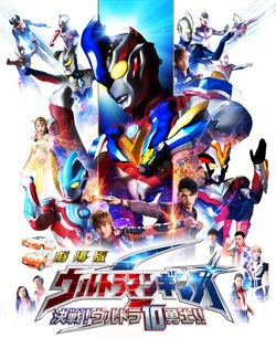 Poster Ultraman Ginga S The Movie