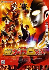 Great Decisive Battle! The Super 8 Ultra Brothers