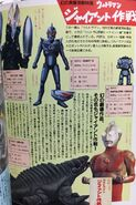 Ultraman Operation Giant Concept