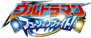 Fusion Fight Logo 1