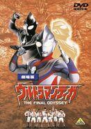 DVD Ultraman Tiga TFO