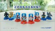 McDonalds Ultraman