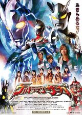 Ultraman Saga (film)