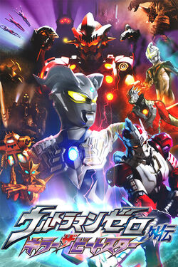 Poster Ultraman Zero Gaiden