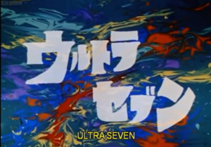 Ultraseven second title card