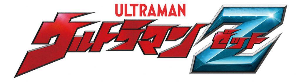 ウルトラマンZ タイトルロゴ