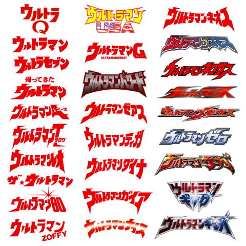 Image - Titles.png   Ultraman Wiki   FANDOM powered by Wikia