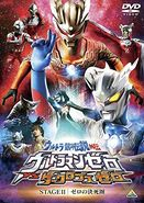 DVD Ultra Galaxy Legend Gaiden Stage II