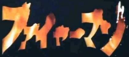 ファイヤーマン タイトルロゴ