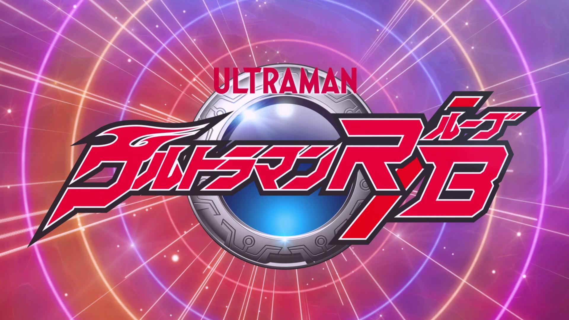 Ultraman R/B | Ultraman Wiki | FANDOM powered by Wikia