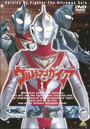 Ultraman Gaia VCD Cover