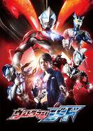 Poster Ultraman Geed