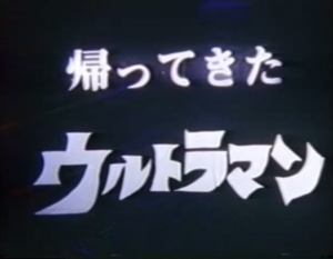 Return of Ultraman 1983 title