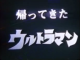 Return of Ultraman (1983)