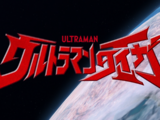 Ultraman Taiga (series)