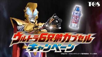 Ultraman Geed Royal Megamaster's King Sword with Ultra Brothers Capsule All Finishers
