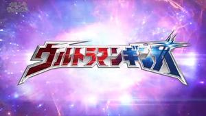 Kartu Judul Ultraman Ginga