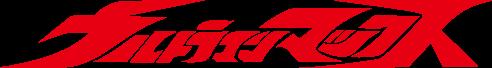 ウルトラマンマックス タイトルロゴ
