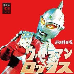 Ultraman the Rocks
