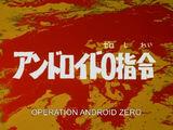 Android Zero Directive