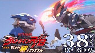 3月8日公開!『劇場版 ウルトラマンR/B(ルーブ) セレクト!絆のクリスタル』最新公式PV -ロングver.--0