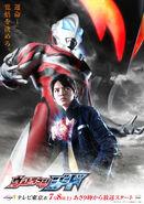 Visual Ultraman Geed