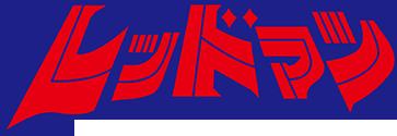 レッドマン タイトルロゴ