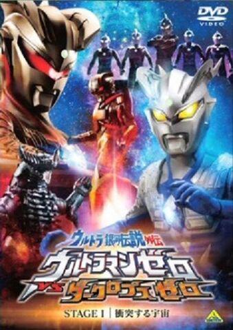File:Ultraman zero vs darclops prt 1.jpg